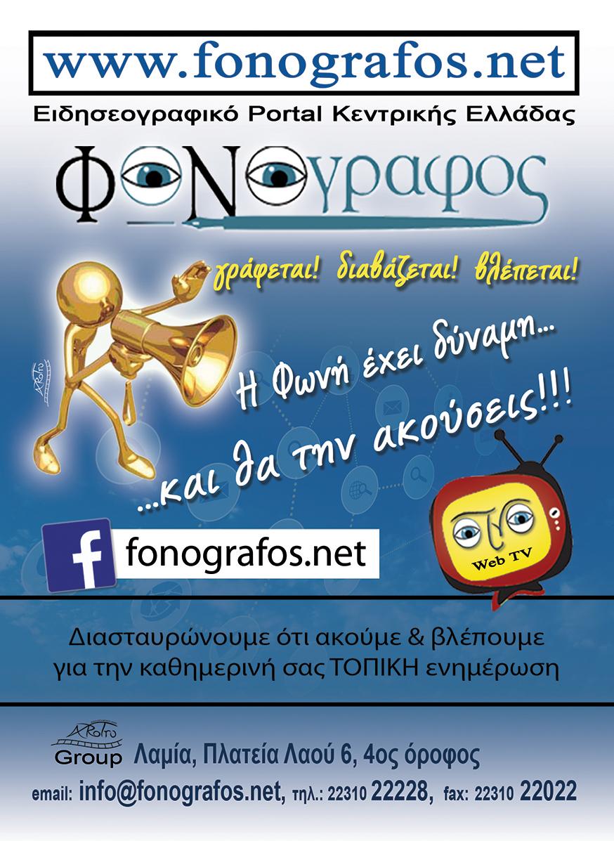 Ειδήσεις από την κεντρική Ελλάδα